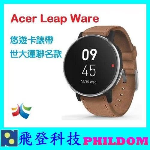 世大運聯名款! Acer Leap Ware 棕色錶帶 悠遊卡錶帶 智慧手錶 運動錶 來電提醒 心率偵測 LED照明