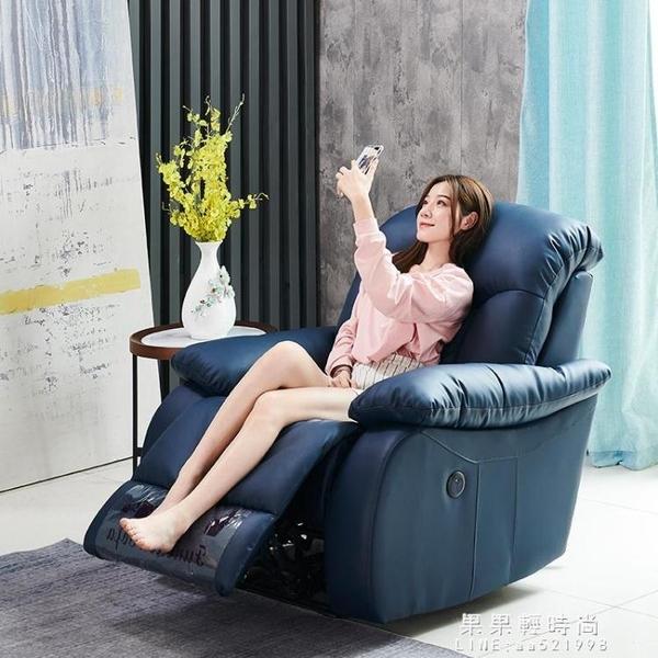 頭等太空多功能艙懶人休閒電動智慧可躺搖椅家庭影院單人真皮沙發【果果新品】