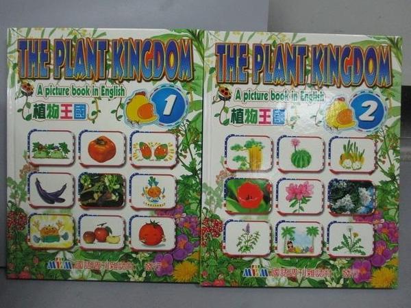 【書寶二手書T5/語言學習_PPS】The Plant Kingdom植物王國_1&2冊合售_附光碟