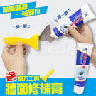 牆面修補膏 送刮板 居家用牆壁補牆膏 防...
