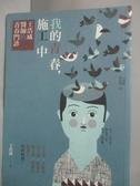 【書寶二手書T7/心理_LGV】我的青春,施工中_王浩威