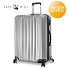 Leadming 微風輕旅20吋拉鍊旅行箱(銀色)650872-2