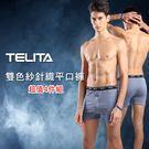 【TELITA】雙色紗針織平口褲/四角褲(超值4件組)有大尺碼XXL 免運