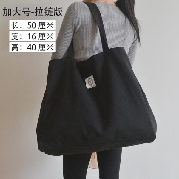 帆布包 厚實大容量購物袋休閒文藝單肩包女托特大包手提包簡約百搭帆布包 風馳