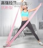 彈力帶健身女男拉力帶阻力帶力量訓練運動拉伸普拉提拉筋瑜伽帶 凱斯盾
