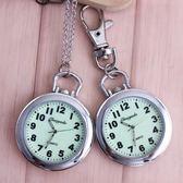 懷錶 復古大表盤夜光老人鑰匙扣表 學生考試用男士石英防水掛項鍊懷表 免運直出 交換禮物