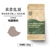 衣索比亞耶加雪菲潔蒂普鎮哈圖莓村水洗咖啡豆G1 -鳳梨芒果(半磅)|咖啡綠商號