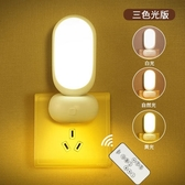 智能遙控小夜燈臥室插電睡眠燈嬰兒喂奶護眼夜光節能感應床頭臺燈 米希美衣