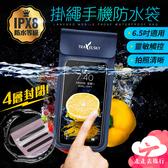 走走去旅行99750【GD011】PVC手機防水袋 靈敏觸控手機套 IPX8潛水袋 iphone6.5吋防水包 3色