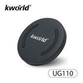 廣寰 Kworld 無線充電器 UG110