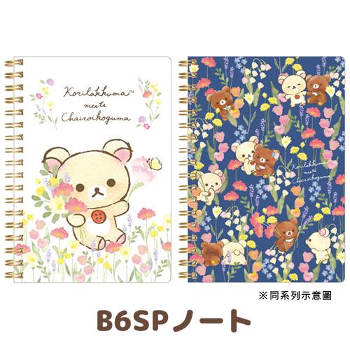 San-X 日本製B6透明殼線圈橫條筆記本 RILAKKUMA拉拉熊 牛奶熊 花園 深藍