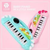 寶寶電子琴 兒童初學者迷你小鋼琴音樂益智玩具嬰幼兒女孩1-3-6歲 js15927『紅袖伊人』