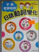 【書寶二手書T9/語言學習_LIL】不用老師教的日語動詞變化_舒博文