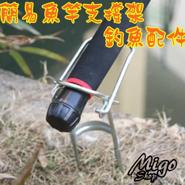 【簡易魚竿支撐架 釣魚配件】簡易魚竿支架拋竿支架小砲台海竿支架漁具配件