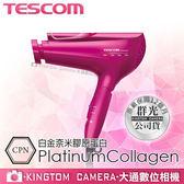 TESCOM  TCD5000 【24H快速出貨】 白金奈米膠原蛋白吹風機  日本製  公司貨