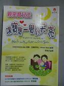 【書寶二手書T5/保健_JFM】親密育兒法-讓寶寶一覺到天亮_威廉‧希爾