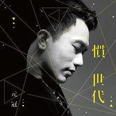元冠 慣世代 CD (OS小舖)
