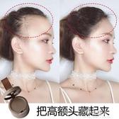 發際線填充發際線神器筆補發遮大高額頭髮際線粉修容粉陰影女鬢角  【快速出貨】