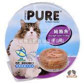 【寵物王國】PURE巧鮮杯(貓用)-純鮪魚+干貝80g【肌膚關節滋補配方】