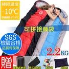 零下10℃加厚可拼接睡袋2.2kg《贈-壓縮收納袋+充氣枕+配件袋》SGS檢驗合格 露營睡袋 保暖睡袋