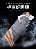 睡袋成人便攜式戶外單人防寒加厚保暖露營大人旅行隔臟雙人 ATF 奇妙商鋪