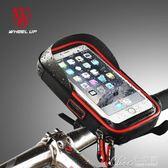 摩托車手機支架 WHEELUP山地自行車手機架固定架單車騎行電動摩托車導航支架防雨 七色堇