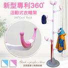 吊衣架 掛衣架 新專利【SX-CR001】居家風360度旋轉活動式衣帽架(白粉色)2入 台灣製造