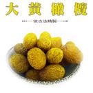 大黃橄欖 蜜餞 果乾 古早味零嘴  20...