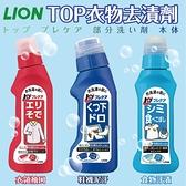 日本【LION獅王】TOP衣物去漬劑 250g