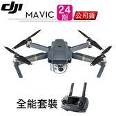 DJI 御 Mavic Pro 4K 空拍機 航拍器 空拍機全能套裝組 公司貨 《24期0利率》