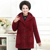 中老年人秋冬女媽媽裝加肥加大碼老太太水貂絨外套奶奶裝大衣 解憂雜貨鋪