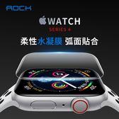 ROCK Apple Watch Series4 水凝膜 3D高清全覆蓋 螢幕保護貼 保護膜 iWatch4 軟膜 貼膜