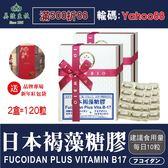 【美陸生技AWBIO】日本褐藻糖膠(素食可)【60粒/盒(禮盒),2盒下標處】