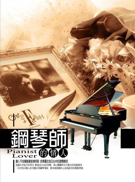 鋼琴師的情人 CD 10片裝 (音樂影片購)