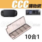 PSV 卡盒 10合1 - 遊戲記憶卡盒 PSVITA 1000 2000 配件