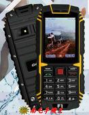 @南屯手機王@  GPLUS-F1 防水 防塵 部隊及科技園區專用機(另有相機版)宅配免運費