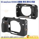 @3C 柑仔店@ easyCover ECCM3 金鐘套 黑色 公司貨 保護套 相機套 Canon M3 適用