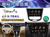 【ASUKA飛鳥】15~18年NISSAN X-TRAIL專用10吋PTA-310聯網型多媒體影音主機*保固3年