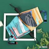 全自動雨傘晴雨傘兩用折疊涂鴉樹葉男女雙人傘防曬太陽傘防紫外線 QG27387『Bad boy時尚』