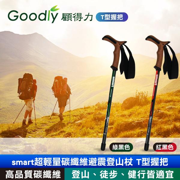【Goodly顧得力】smart超輕量碳纖維避震登山杖 T型握把 登山/徒步/健行皆宜