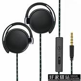 掛耳式運動跑步筆電電腦台式手機有線控耳麥頭戴耳機力族 I-906入耳可愛