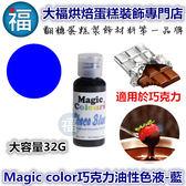 Magiccolor【藍色】油性色膏 僅蛋糕工藝裝飾使用 參考惠爾通wilton蛋白粉噴筆非食用色素
