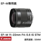 Canon EF-M 11-22mm f/4-5.6 IS STM 買再送Marumi 保護鏡 超廣角 台灣佳能公司貨 M3 M5 M6 M100