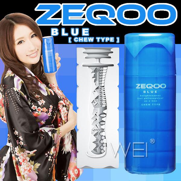 情趣用品 日本原裝進口SSI‧ZEQOO 超快感自慰杯-CHEW TYPE(藍) 愛的蔓延