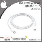 【免運費】蘋果 A2249 原廠充電線 快充線【遠傳、神腦代理公司貨】iPhone12 Pro Max USB-C 對 Lightning