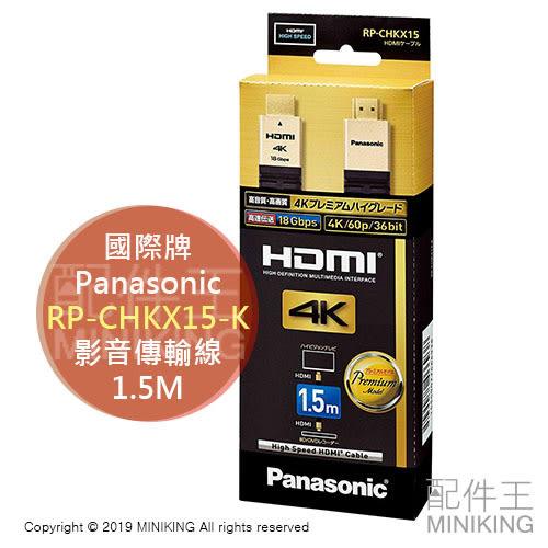 現貨 日本 Panasonic 國際牌 RP-CHKX15-K HDMI 影音傳輸線 4K PREMIUM 長1.5M