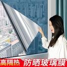 窗貼 窗戶隔熱膜全遮光防曬貼紙玻璃防窺不走光保護膜單向透視遮陽貼膜【幸福小屋】