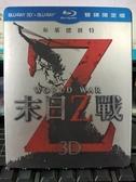 挖寶二手片-Q01-150-正版BD【末日之戰 3D+2D 雙碟限定版 有外紙盒】-藍光電影(直購價)