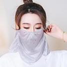 夏季防曬口罩女遮陽護頸臉夏天面罩全臉防紫外線薄款面紗遮陽清涼  【端午節特惠】