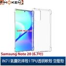 【默肯國際】IN7 Samsung Note 20 (6.7吋) 氣囊防摔 透明TPU空壓殼 軟殼 手機保護殼